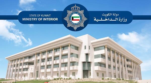 Kuwait MOI announced new curfew permit for 4 hours, full curfew permit Kuwait