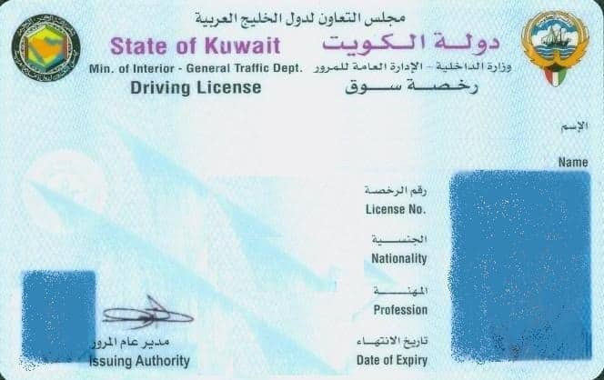 Kuwait Driving License, iiQ8, iiQ8jobs, iik