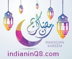 Ramadan-Mubarak-❤️-كل-عام-وانتم-بخير❤️-رمضان-مبارك, iiQ8, indianinq8
