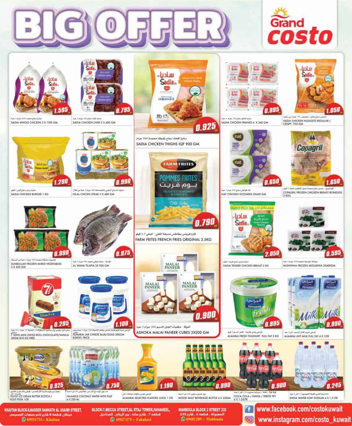 Grand Hyper Promotions, iiQ8, Grand Kuwait Offers, Weekly Deals 3