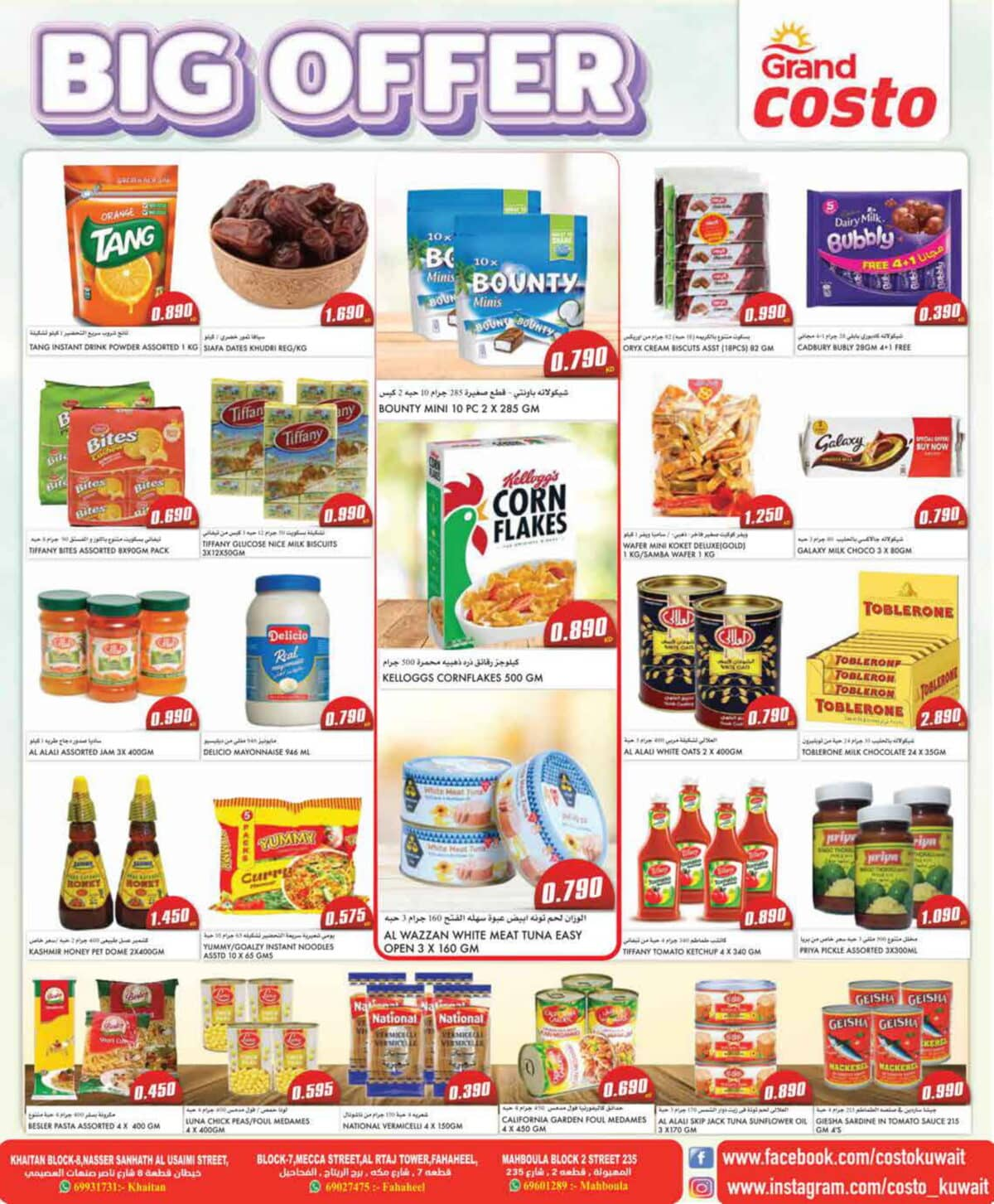 Grand Hyper Promotions, iiQ8, Grand Kuwait Offers, Weekly Deals 5