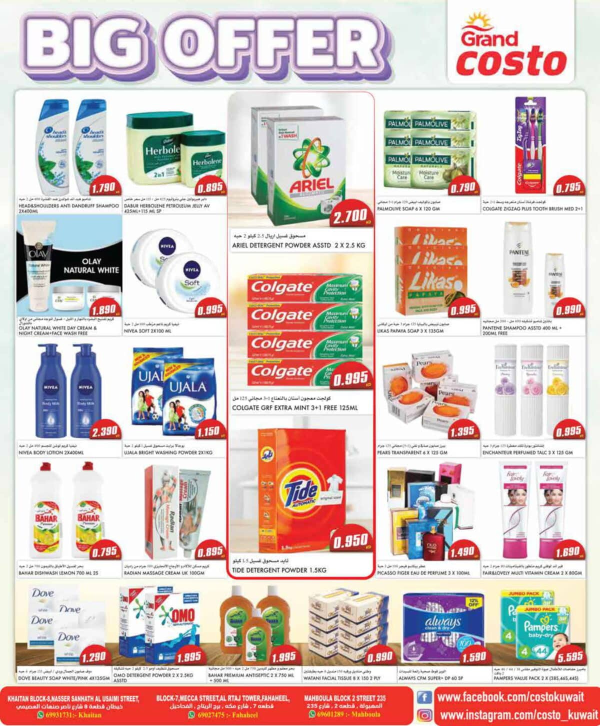 Grand Hyper Promotions, iiQ8, Grand Kuwait Offers, Weekly Deals 6