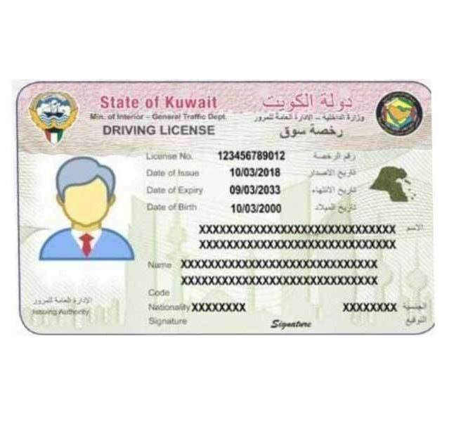 Kuwait MOI issuing Smart License, iiQ8, Driving License 1